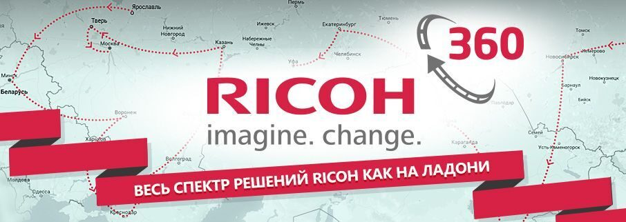 "Мероприятие ""Ricoh Demo Tour 360°"""