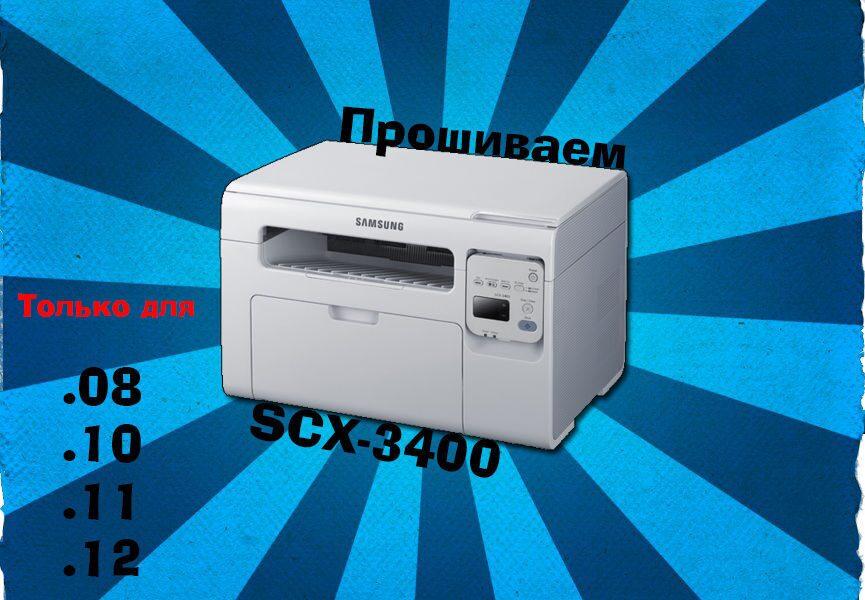 Как сделать принтер samsung 747